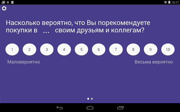 NPS-net-promoter-score-main-question-mobile-app