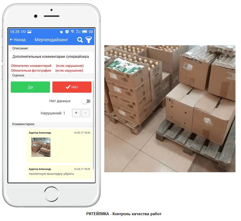 Контроль выкладки товаров, сторчек, store check