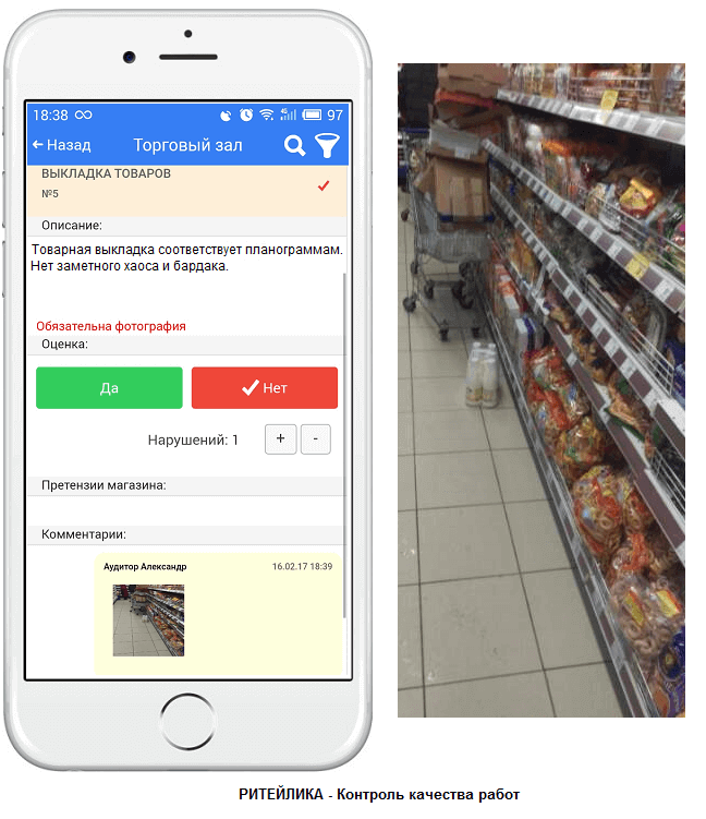 Контроль выкладки товара по электронному чек-листу на мобильном устройстве
