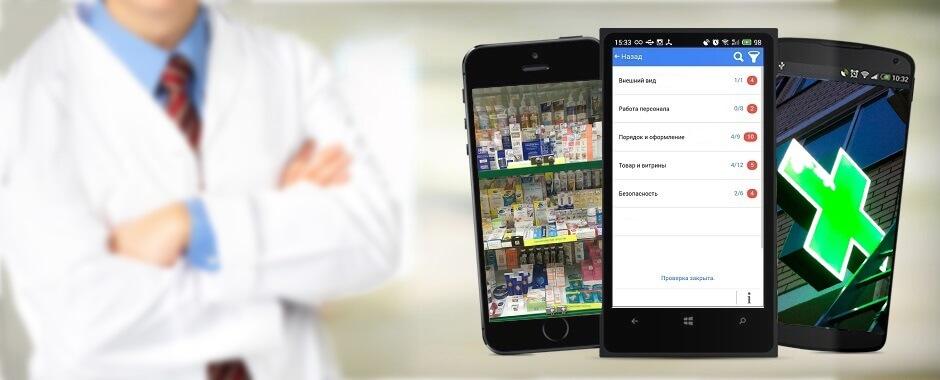 Аудит аптеки по электронным чек-листам