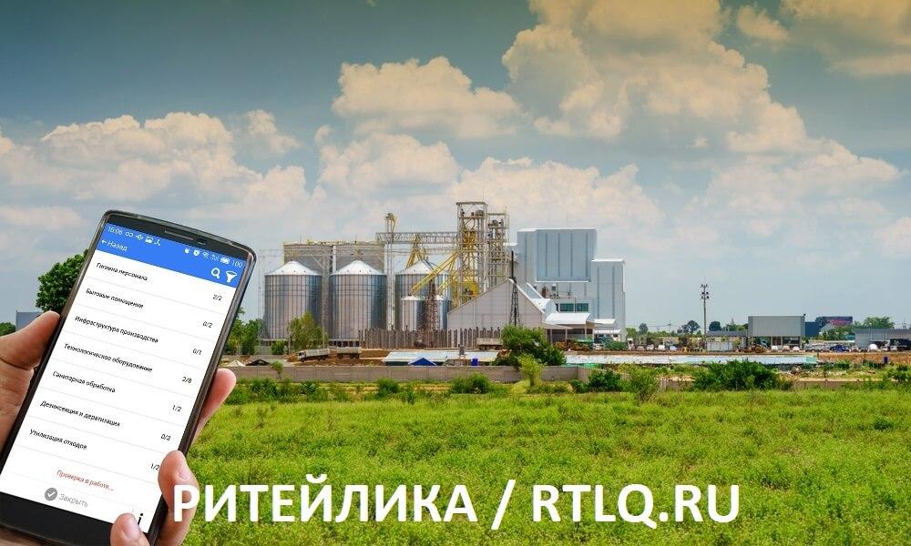 Электронные чек-листы для пищевых перерабатывающих предприятий